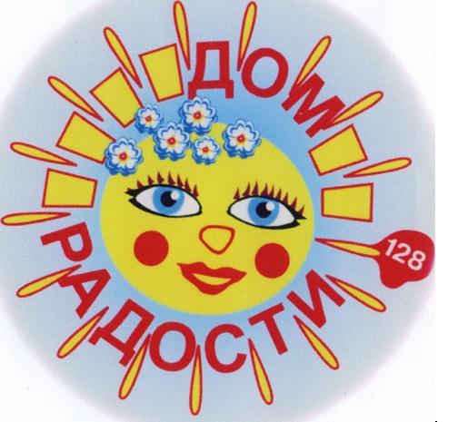 МКДОУ №128 г. Кирова
